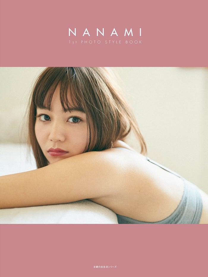 『NANAMI』(1月31発売、主婦の友社) (提供写真)