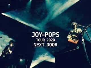 JOY-POPS、全8公演の全国ツアーを発表