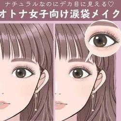 【4STEPで完成】オトナ女子向け涙袋メイク♡ナチュラルなのにデカ目に見える!