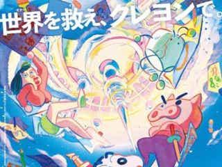 """世界を救え、クレヨンで!『映画クレヨンしんちゃん』新作の予告公開、""""ぶりぶりざえもん""""登場"""