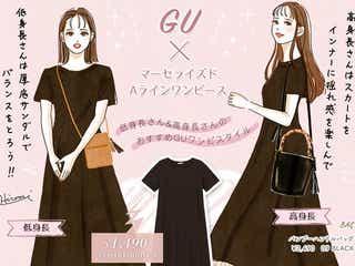 GU「ワンピース」が万能すぎ!低身長&高身長もサマになる体型別コーデ