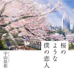 (C)宇山佳佑/集英社 【イラストレーション/LAL!ROLE】