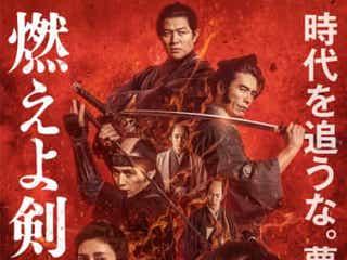 岡田准一『燃えよ剣』新公開日決定 新予告で鮮やかな剣さばき