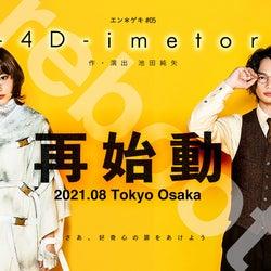 生駒里奈&池田純矢W主演舞台「-4D-imetor」再始動決定