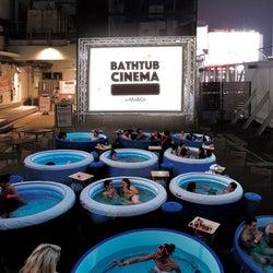 バスタブで極楽映画鑑賞!「バスタブシネマ」渋谷で初開催