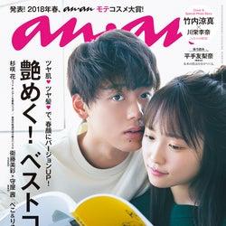雑誌『anan』2095号(3月20日発売号)(C)マガジンハウス/表紙:竹内涼真、川栄李奈