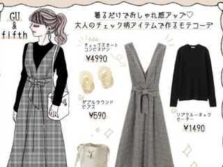 【GU&fifth】着るだけで即可愛くなれる!好感ワンピースで上品モテコーデ