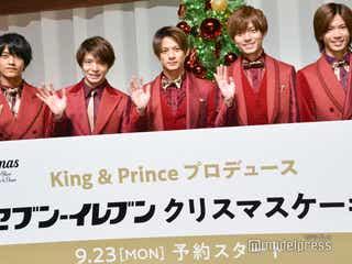King & Prince、クリスマスの胸キュン実演 神宮寺勇太の熱演に「さすが国民的彼氏」
