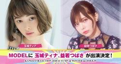 玉城ティナ&益若つばさ「関西コレクション2018A/W」出演決定