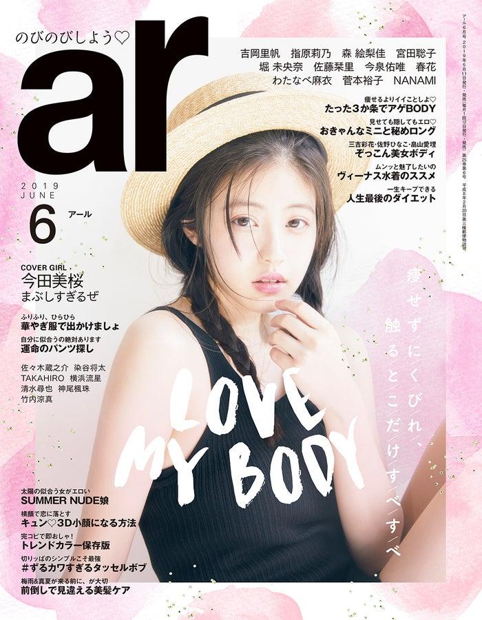 「ar」6月号(5月11日発売)表紙:今田美桜 (画像提供:主婦と生活社)