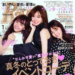 「Ray」1月号(主婦の友社、2016年11月22日発売)表紙:(左から)松井愛莉、白石麻衣、鈴木愛理(画像提供:主婦の友社)