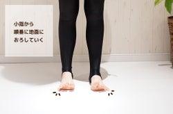 オフィスや移動中でも!自力で冷えを解消する足指ピアノ体操