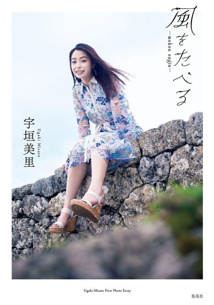 宇垣美里(C)桑島智輝/週刊プレイボーイ