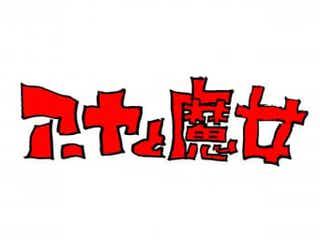 宮崎駿×吾朗の3DCGアニメ「アーヤと魔女」カンヌ映画祭オフィシャルセレクションに選出!