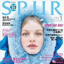 (C)SPUR1月号/集英社