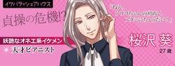 「愛してるの」かき抱くように私の髪に指を絡ませて、彼は私の耳もとでささやいた<イケパラ☆シェアハウス桜沢葵編 第8話>