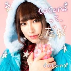 動画配信で大人気!シンガーソングライターcocona*、1stフルアルバムの先行予約スタート
