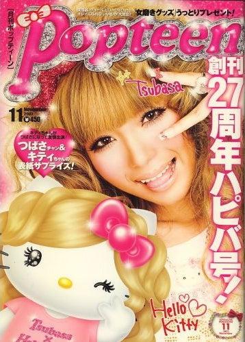 「Popteen」11月号(角川春樹事務所、2007年10月1日発売)表紙:益若つばさ