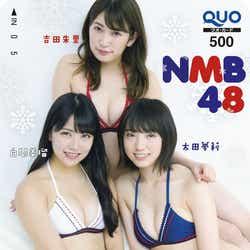 モデルプレス - NMB48白間美瑠・吉田朱里・太田夢莉、おそろいビキニで美ボディ競演