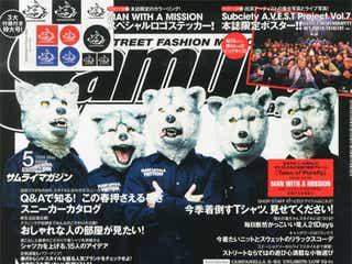 創刊15年「Samurai magazine」発売中止に「白紙の状況」