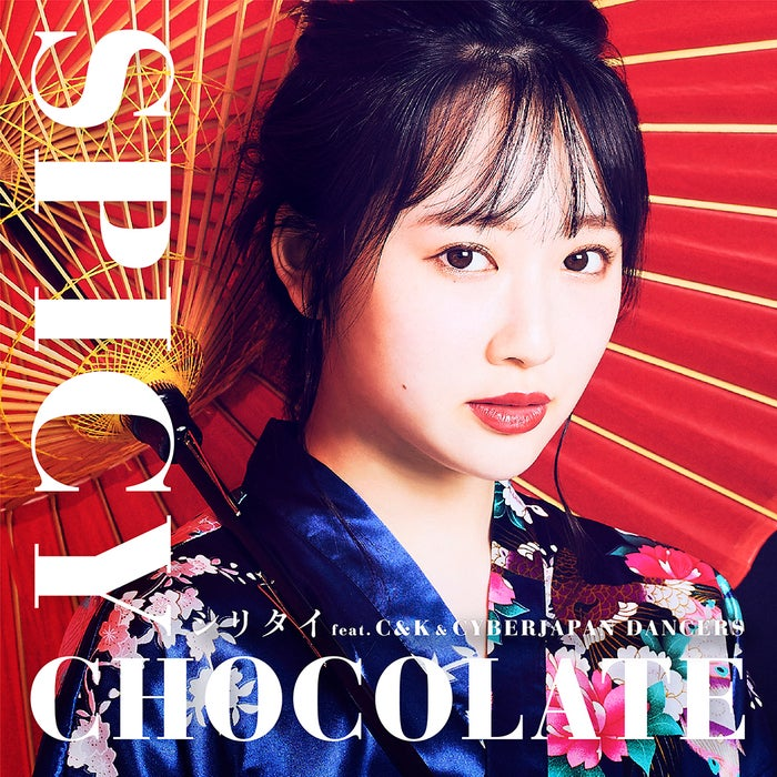 SPICY CHOCOLATE「シリタイ feat. C&K & CYBERJAPAN DANCERS」(7月24日配信)ジャケット(提供画像)