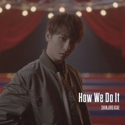 AAA與真司郎、1年ぶりダンスMV「How We Do It」先行配信スタート<THIS IS WHERE WE PROMISE>