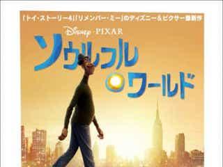 ディズニー&ピクサー「ソウルフル・ワールド」新予告公開 謎に包まれた魂の世界が明らかに