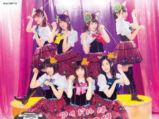 AKB48×妖怪ウォッチがコラボ!ニャーKB with ツチノコパンダ「アイドルはウーニャニャの件」MV解禁