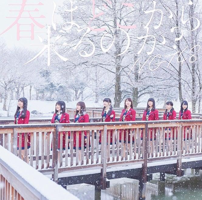 NGT48「春はどこから来るのか?」Type-A(4月11日発売)/提供写真