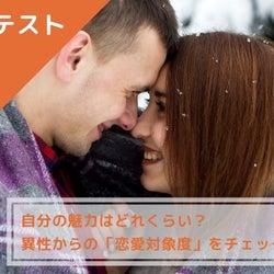 【心理テスト】自分の魅力はどれくらい?異性からの「恋愛対象度」をチェック!