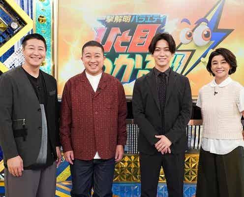亀梨和也、高嶋ちさ子との親密ぶり明かす「ちさ子さん、亀ちゃんという間柄になりました(笑)」<一撃解明バラエティ ひと目でわかる!!>