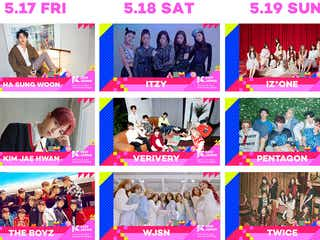 TWICE・IZ*ONEら出演決定 「KCON 2019 JAPAN」第1弾ラインナップ