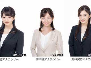 テレ東新人アナ森香澄・田中瞳・池谷実悠、「モーサテ」で本格デビューへ
