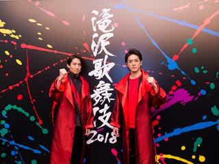 三宅健&滝沢秀明で新ユニット「KEN☆Tackey」結成 CDデビュー決定