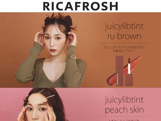 マスクをしても落ちにくいリップティント「RICAFROSH」に秋にぴったりな新色が登場