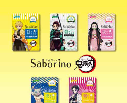 「サボリーノ」とTVアニメ「鬼滅の刃」がコラボ!メインキャラクターが登場する全5種のシートマスク(5枚入)が数量限定でお目見え