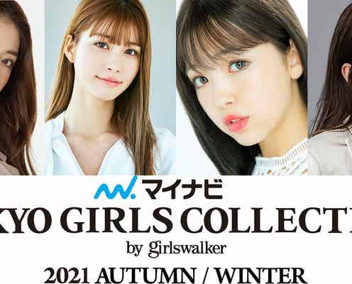 「TGC2021A/W」オンライン開催に みちょぱ・藤田ニコルら第2弾出演者発表