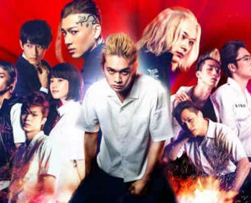 『東京リベンジャーズ』本年度の実写映画で興収トップに!