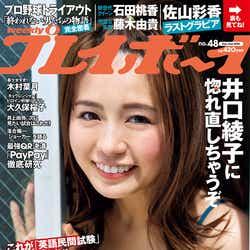 「週刊プレイボーイ」48号(11月18日発売)表紙:井口綾子(C)栗山秀作/週刊プレイボーイ