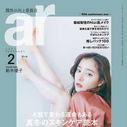 「ar」2月号(1月12日発売)表紙:新木優子(C)ar