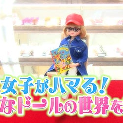 大人の女性に「リカちゃん人形」再ブーム!セーラー服やメガネなど超リアルなアイテムも