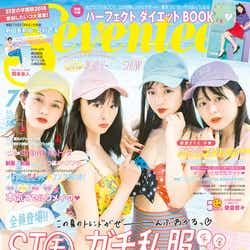 「Seventeen」7月号(集英社、2018年6月1日発売)表紙:マーシュ彩、大友花恋、横田真悠、久間田琳加(提供写真)