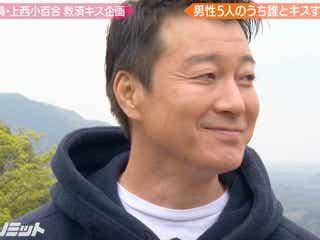 「すれ違いざまにキス」加藤浩次と妻の日常的なキスに上西小百合憧れ