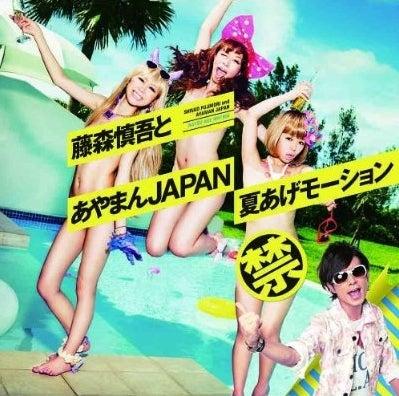 オリラジ藤森慎吾&あやまんJAPAN「夏あげモーション」(よしもとアール・アンド・シー、2011年8月10日発売)