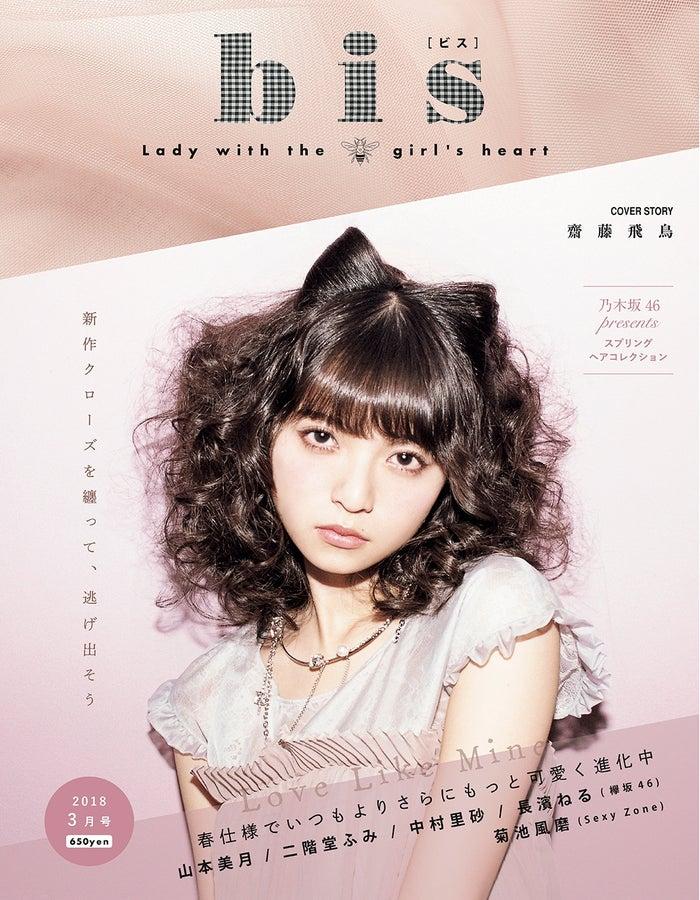 「bis」3月号(2017年2月1日発売)表紙:齋藤飛鳥(C)光文社