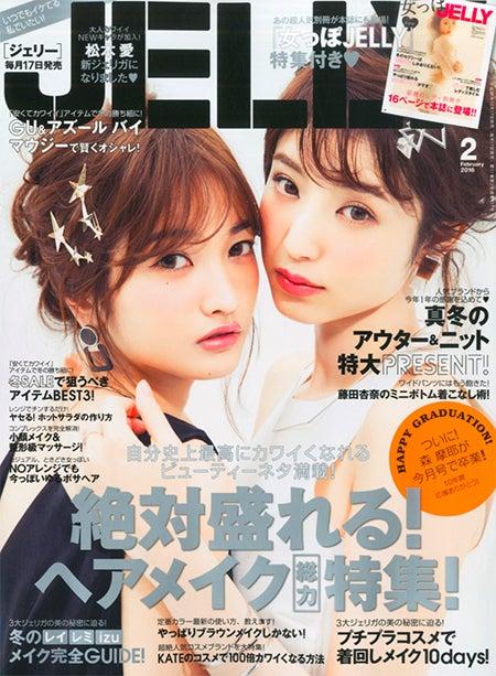「JELLY」2月号(ぶんか社、12月17日発売)表紙:安井レイ、izu