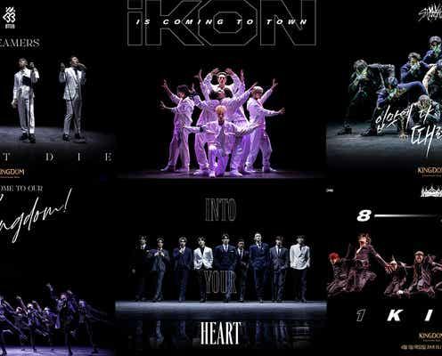 「KINGDOM」日韓同時無料配信決定 iKON・Stray Kids・ATEEZら王座懸け対決