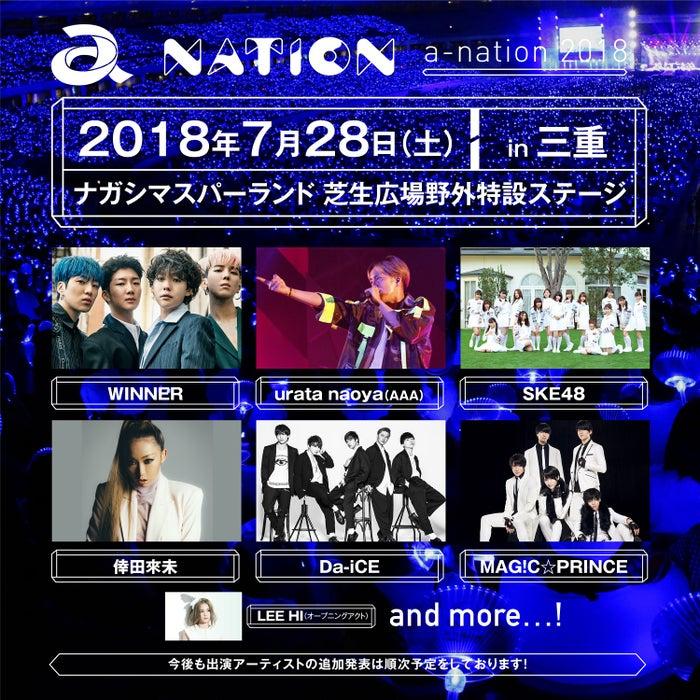 「a-nation 2018」三重会場(ナガシマスパーランド 芝生広場野外特設ステージ)/(提供画像)