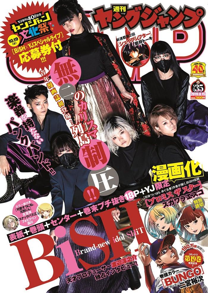 「週刊ヤングジャンプ」35号(8月1日発売)表紙:BiSH(C)桑島智輝/集英社