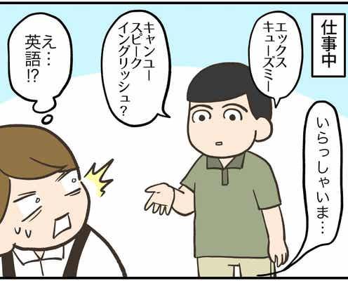 【漫画】アラサー主婦のあるある日記「謎のお客さん」